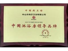 玫瑰岛荣获中国淋浴房领导品牌 开创行业新征途