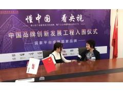 """央视专访:玫瑰岛淋浴房入选""""中国品牌创新发展工程"""""""