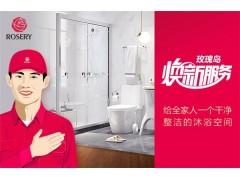 玫瑰岛焕新服务 给家人一个干净整洁的卫浴空间