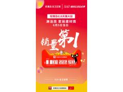 时讯|天猫618玫瑰岛年中大促榜单称冠!