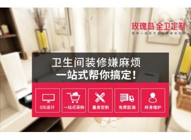 【已结束】玫瑰岛0元定制——定制淋浴房,0元设计卫生间3D效果图【2新浪粉丝专享】免费预约测量、免费安装等