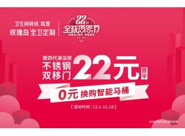 22周年全球感恩节,获取玫瑰岛工厂直供优惠价【线下门店专享】