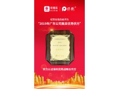 """喜报!玫瑰岛荣获保利地产""""2019年广东公司采集优秀供方"""""""