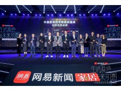 """冠军时刻,玫瑰岛荣获网易家居2019""""创新先锋品牌"""""""