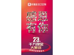 捷报!玫瑰岛23周年庆北区线下营销斩获佳绩!