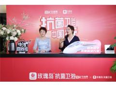 玫瑰岛抗菌卫浴中国行全球直播发布,引领行业抗菌卫浴发展