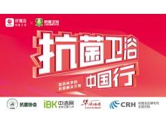 """玫瑰岛抗菌卫浴产品""""走红"""",为消费者提供科学抗菌解决方案"""