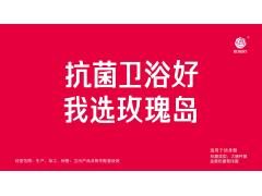 玫瑰岛在CCTV全频道展播,引爆抗菌卫浴中国行活动