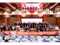 玫瑰岛×中洁网联合发布健康洗浴报告  助力抗菌卫浴中国行南京绽放